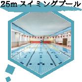 25mスイミングプール